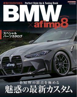 年一のBMW向けに特別編集した別冊「BMW×afimp8」発売中!人気パーツを装着したデモカーやパーツカタログが満載(*^^*)