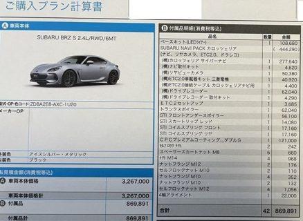 新型「スバルBRZ S」マニュアル車を試乗後の見積もり結果は?乗り出し価格は?