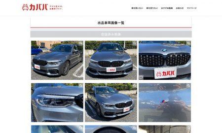 車の個人売買仲介サービス「カババ」に愛車BMW G31出品までの流れ体験レポート!メリット・デメリットは?