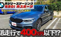 【Yotube動画が公開されました!】カババに出品している愛車BMW5シリーズツーリング(G31 530i Msport)の紹介動画♪