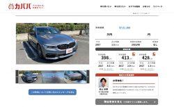 愛車BMW5シリーズツーリング(G31 530i Msport)を車個人間売買サービス「カババ」で〇〇〇万円で出品してみた(*^^*)