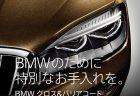 BMW町田鶴川支店でBMWに3年以上のオーナー限定でBMW純正グロスバリアコート無料洗車キャンペーン!