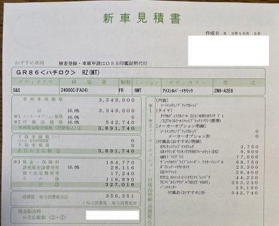 スバル新型BRZに続いてトヨタ新型「GR86」RZ(6MT)の見積もりももらってきました(^^)乗り出し価格や発売日は?