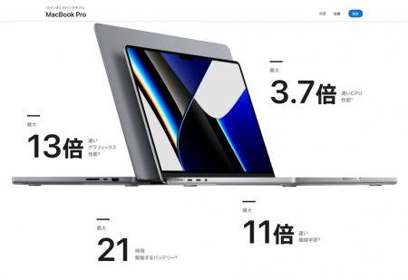 Appleが「M1 Pro/Max」を搭載した新型「MacBook Pro」を発表!価格は24万から70万超えまで(*^^*)