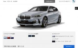 BMWが180台限定の1シリーズ「118d INDIVIDUAL Edition」を販売開始!ホッケンハイム・シルバーなどIndividualカラーとMスポーツ外装が魅力的(^^)